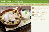 画像: パンケーキツアーズV 6カフェ アクイーユ 恵比寿