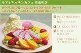 画像: パンケーキツアーズV 4モアナキッチンカフェ 有楽町ITOCiA店