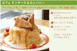 画像: パンケーキツアーズV 7カフェ クッチーナ&カンパニー