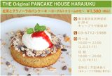 画像: パンケーキツアーズV 3THE Original PANCAKE HOUSE HARAJUKU