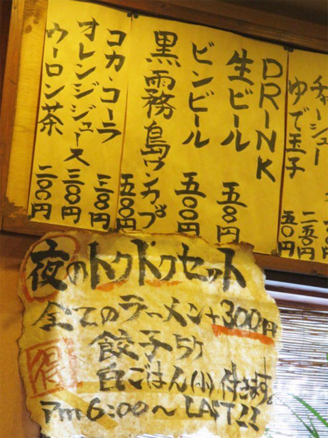 画像: 【福岡】熊本風黒マー油豚骨と醤油ラーメン♪@ラーメTAIZO 住吉本店