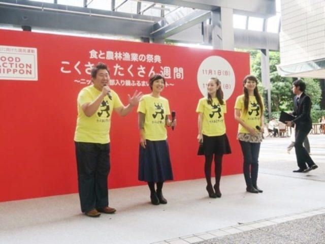 画像: フード・アクション・ニッポン×たべあるキング コラボレーション企画発表!