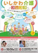 画像: 金沢へ かがやきなう。明日はいしかわ介護フェスタです