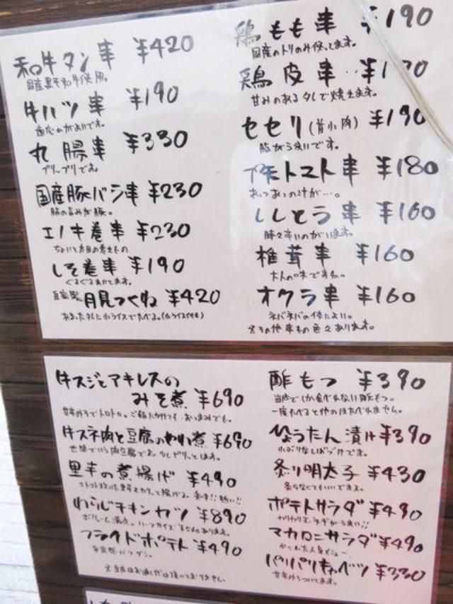画像: 【福岡】お肉柔らかーい!レアな牛さがり丼♪@串焼き かりんこ