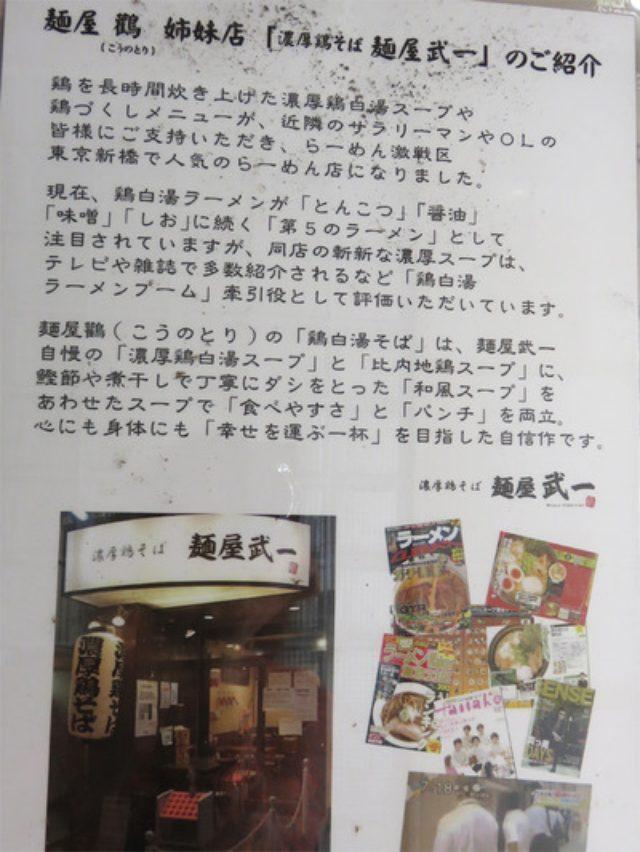 画像: 【福岡】濃ゆか~!濃厚鶏白湯ラーメン&つけ麺♪@麺屋 鸛