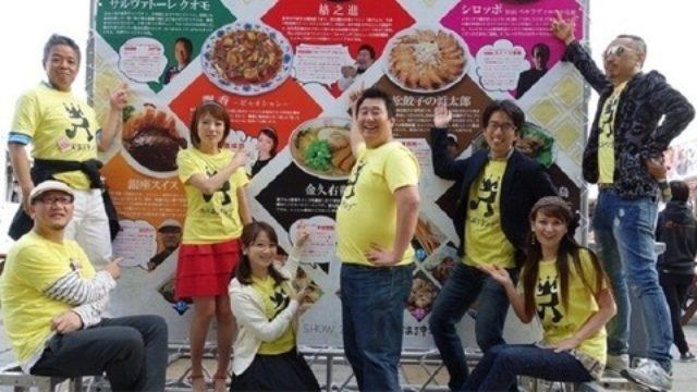 画像: 速報!YAHOO!ニュース!東京モーターショー「グルメキングダム」たべあるキング