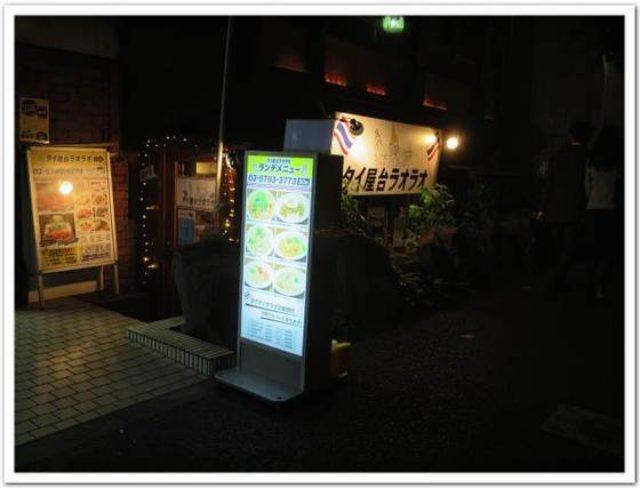 画像: カレーですよ2193(恵比寿 タイ屋台 ラオラオ)たのしくタイ居酒屋飲み。