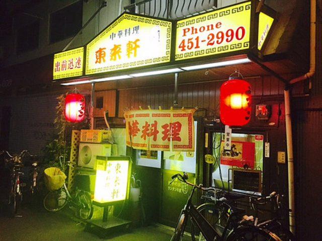 画像: 大阪餃子通信:尼崎と福島にある同じ屋号の『東来軒』の餃子比較(福島編)