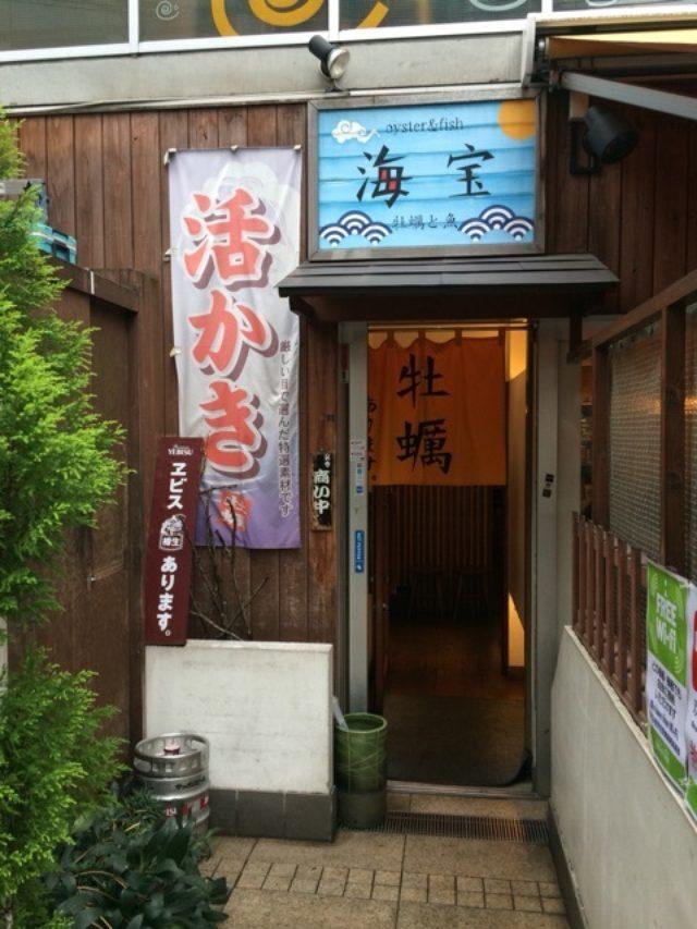 画像: イクラ輝く!牡蠣天とろろ丼★フード・アクション・ニッポン×「海宝」(たべあるキング)