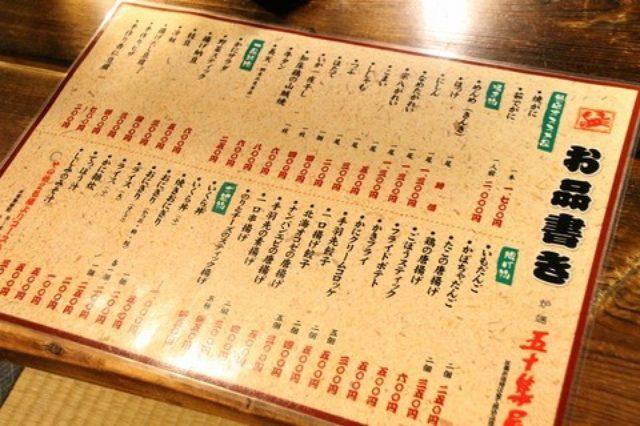 画像: JAL×はんつ遠藤コラボ企画【網走編】2日め・炉端焼き(五十集屋)