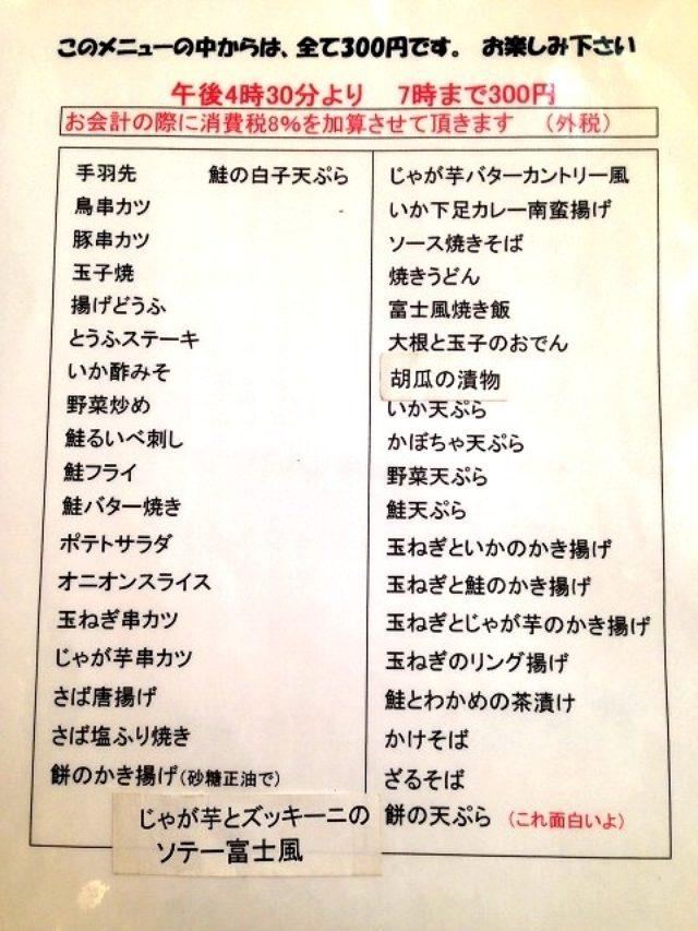 画像: JAL×はんつ遠藤コラボ企画【網走編】3日め・郷土料理(富士)