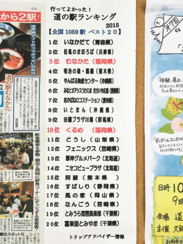 画像: 【福岡】全国ランキング10位の道の駅くるめでランチ♪@ほとめき庵