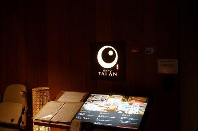 画像: 忘年会にもオススメ!大阪を一望できる日本料理店「楽待庵」で美味しい会席料理がいただけます!