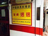 画像: 大阪餃子通信(宮崎出張編2):宮崎にも『珉珉』があった!?︎