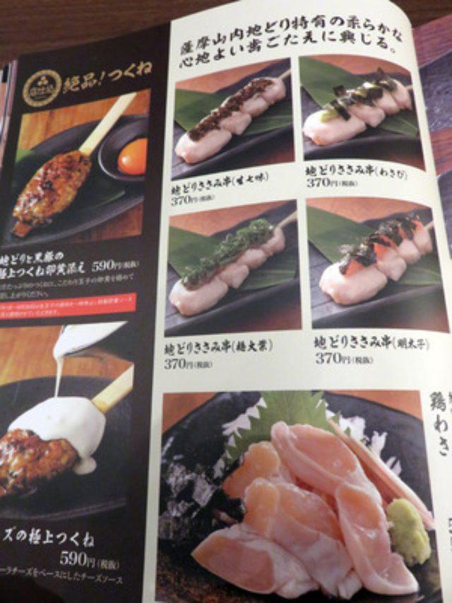 画像: 【福岡】好きなタイプの全国区チェーンの鶏居酒屋♪@山内農場 西新テングッドシティ店