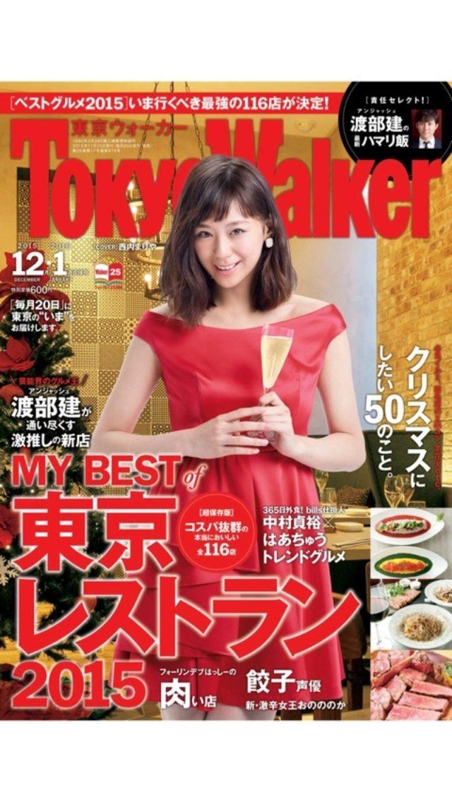 画像: 「東京ウォーカー」12月号 発売