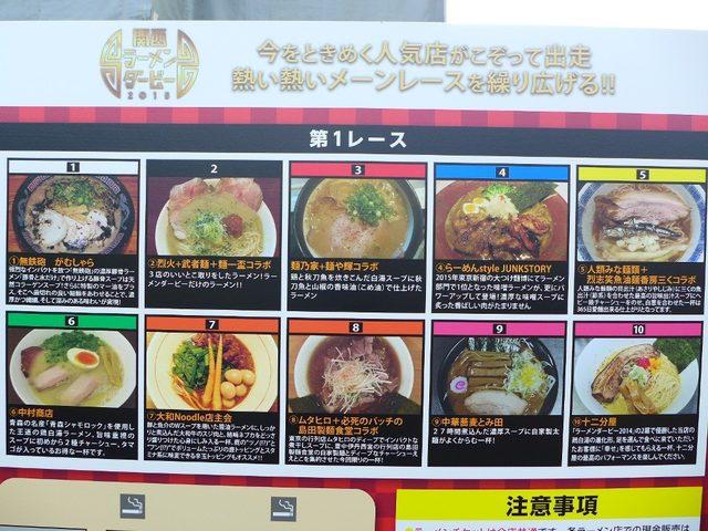画像: 「関西ラーメンダービー2015」のウマすぎる5日間が今年も始まりました! @京都競馬場