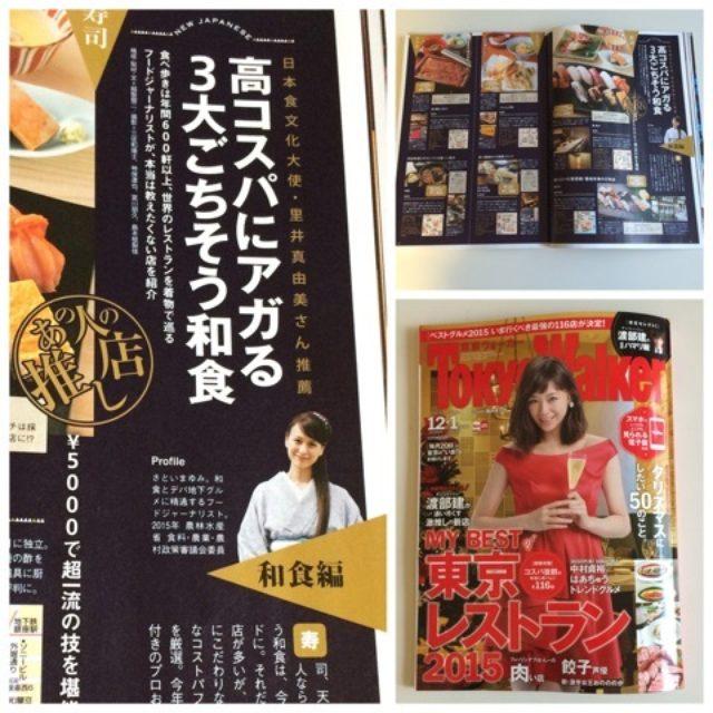 画像: 掲載★東京ウォーカー「My BEST of 東京レストラン2015」にて