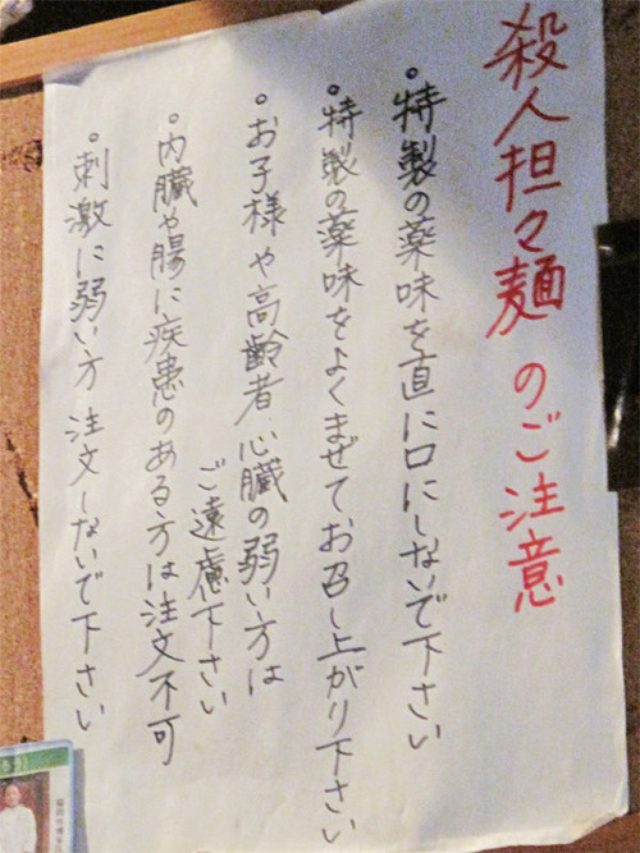 画像: 【福岡】辛いだけじゃない殺人担々麺と美味しい豚骨醤油♪@陽華楼