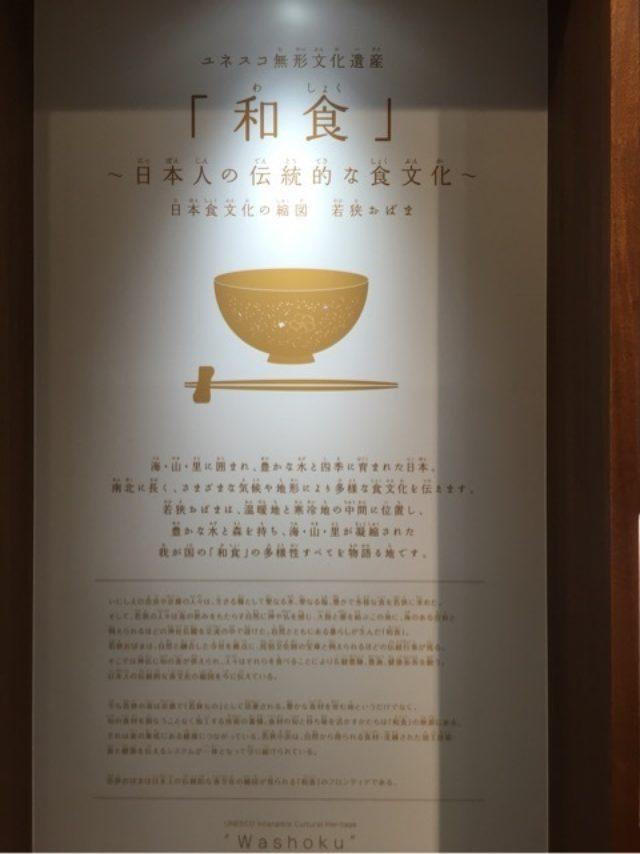 画像: 福井県小浜市で「ミラノ万博出展を活かした食のまちづくり」シンポジウム
