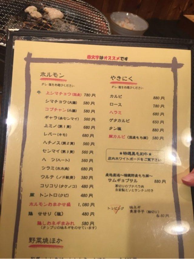 画像: 尼崎は焼き肉の聖地!