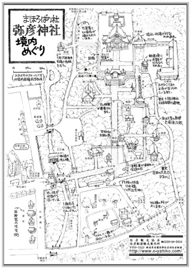 画像: 「新潟・弥彦村 弥彦神社参拝」