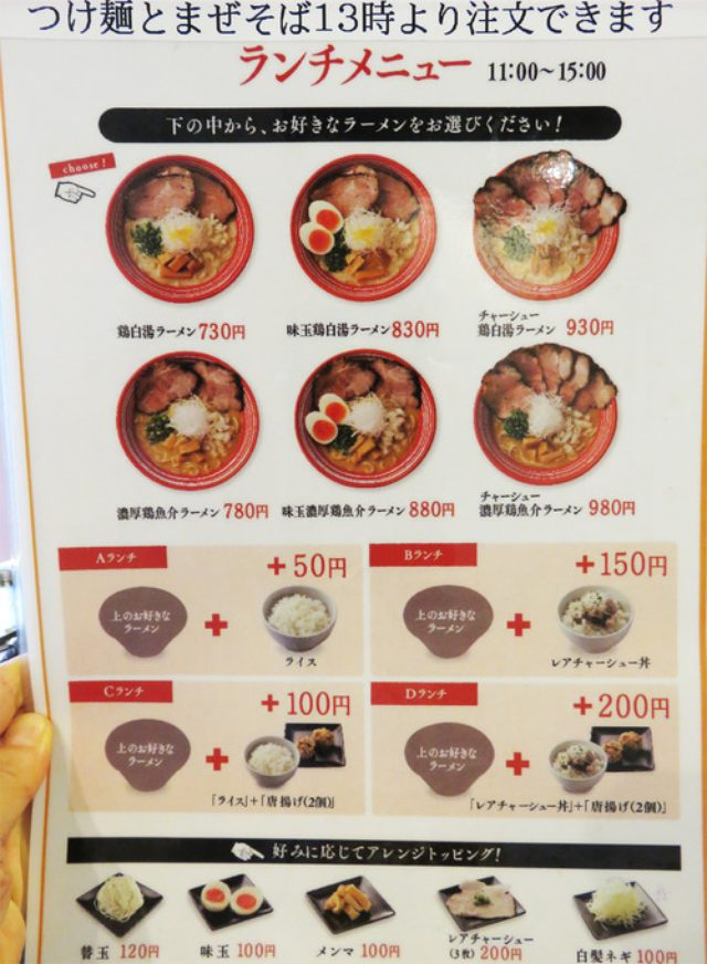 画像: 【福岡】お洒落な鶏白湯&濃厚鶏魚介ラーメン♪@CHICKEN MEN(鶏麺)