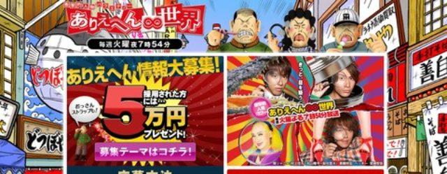 画像: 【出演】テレビ東京「ありえへん世界」