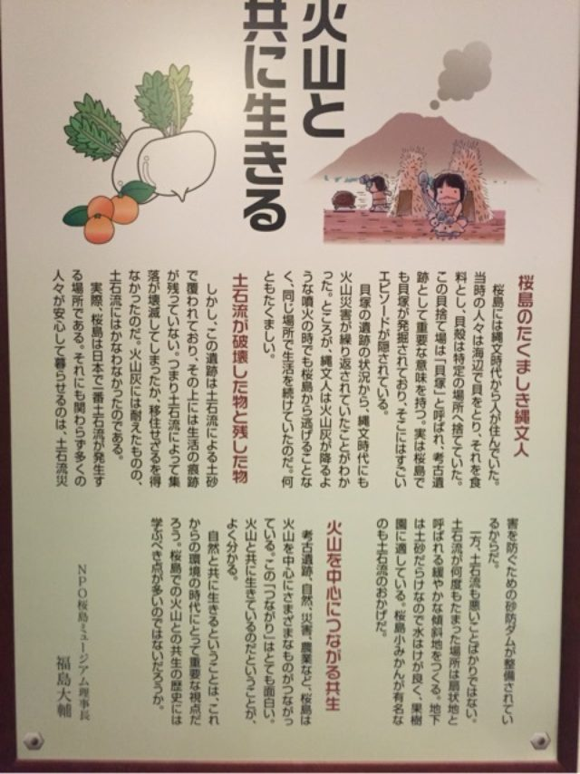 画像: 島は生きている。桜島 活火山とともにいきる日本列島