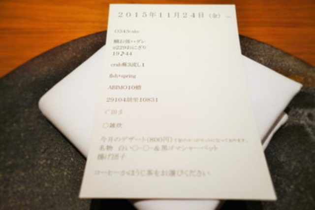 画像: ラ・ボンバンス (La BOMBANCE)日本料理@西麻布