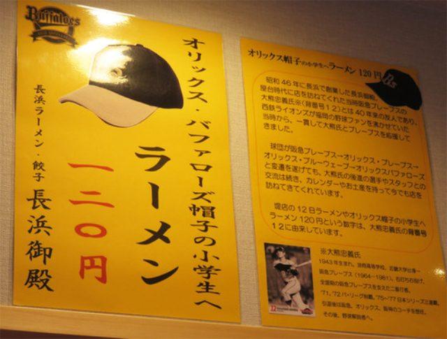 画像: 【福岡】地元で人気のラーメンチェーン♪@長浜御殿 長尾本店