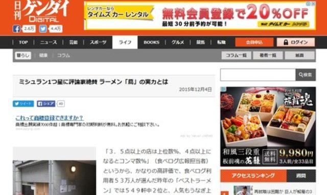 画像: 日刊ゲンダイに登場2