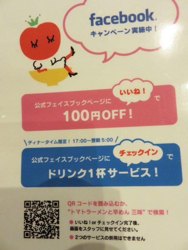 画像: 【福岡】美味しいトマトラーメンと最凶辛麺♪@333 三味(さんみ)