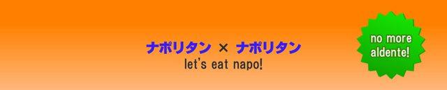 画像: [今日のナポリタン]じゃがナポリタン焼(調味料)