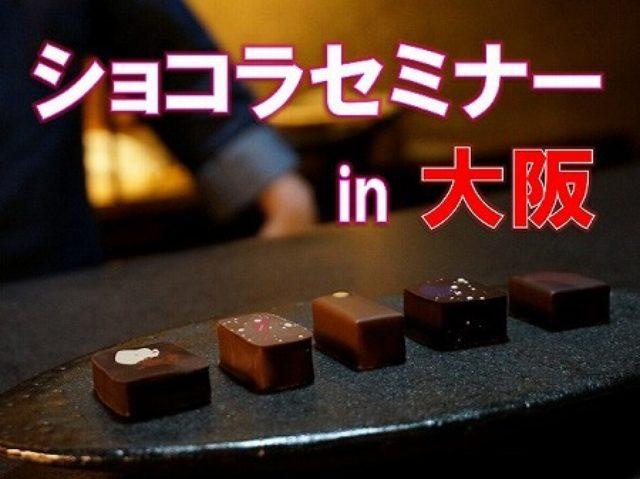 画像: チョコレート(ショコラ)好き必見のイベントを開催します!