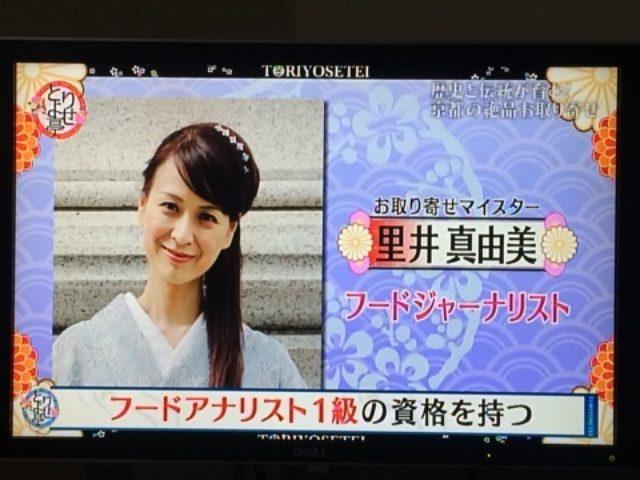 画像: 本日23時〜テレビ出演予定「とりよせ亭/BSジャパン」