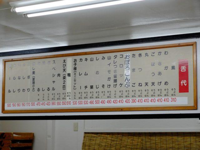 画像: 「福岡・今宿 牧のうどん ごぼう天うどん」