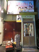 画像: 【福岡】大名の昭和レトロなラーメン居酒屋♪@土竜が俺を呼んでいる