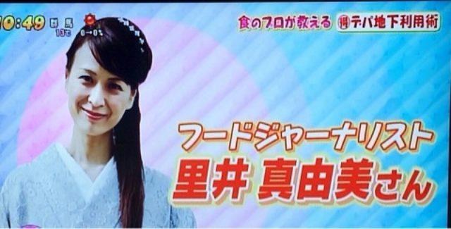 画像: 日本テレビ「PON!」デパ地下の達人として出演〜伊勢丹新宿店、新宿タカシマヤにて