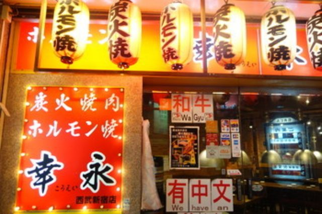 画像: 激辛メニューがあるホルモン焼 幸永 @西武新宿店