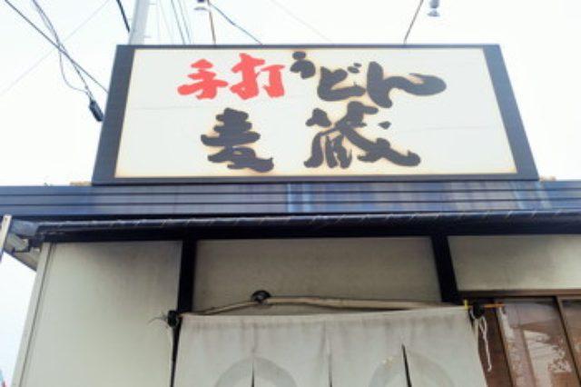 画像: 手打讃岐うどん 麦蔵 香川・高山・瓦町 特別名勝 栗林公園のライトアップ