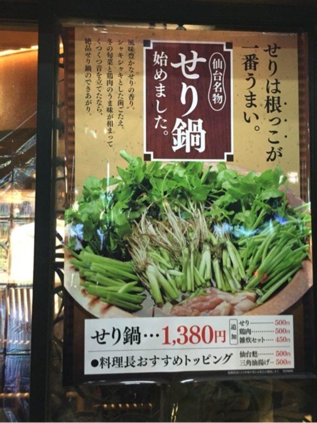画像: 仙台名物 セリ鍋セリ根っこ 井上陽水さんの愛したせりせり石川セリ伊達美味