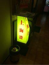 画像: なんだか凄いニラレバを食べた!上海港@外苑前