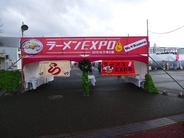 画像: 西日本最大級のラーメンイベント!『ラーメンEXPO 2015 IN 万博公園』が始まりました!