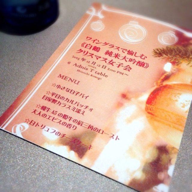 画像: 白鶴 純米大吟醸 クリスマス女子会