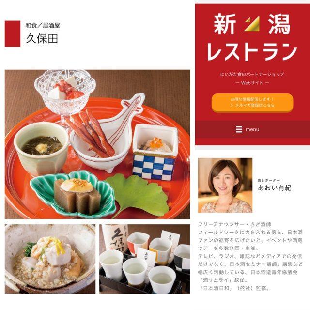 画像: 『新潟レストラン』記事掲載