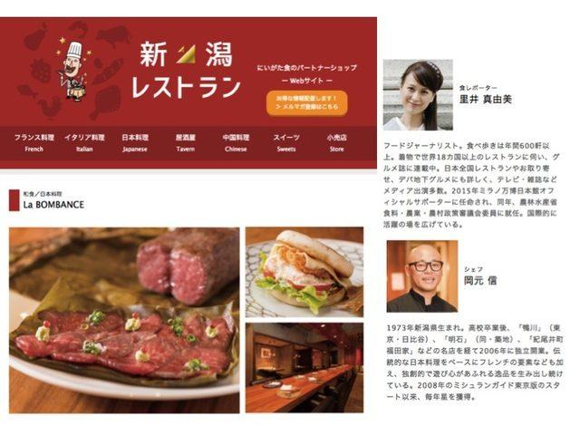 画像: 新潟の食が東京で味わえる!レストランガイド「新潟レストラン」