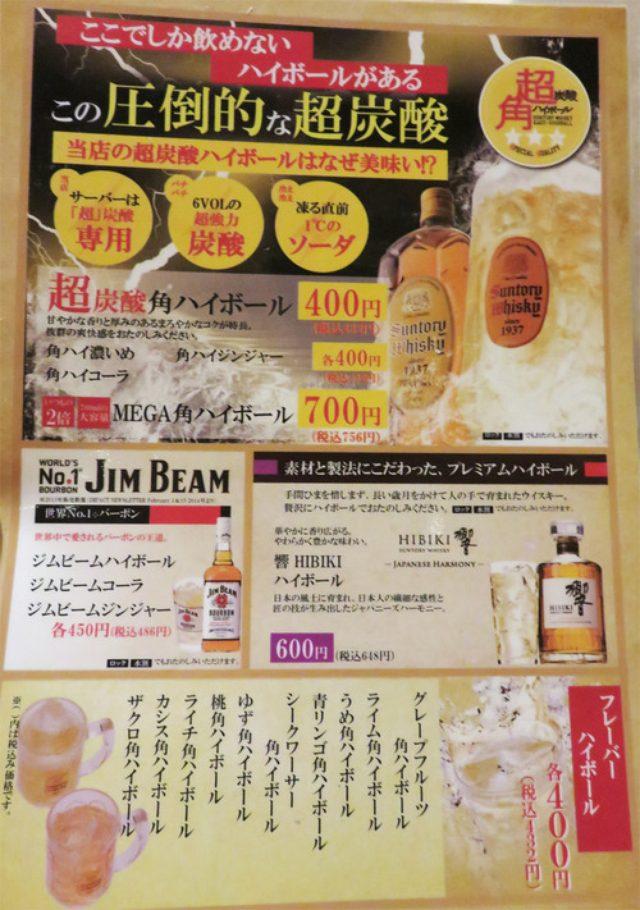 画像: 【福岡】キャナルシティ博多・中洲に近い地鶏居酒屋で水炊き♪@ぢどり屋 大和(やまと)