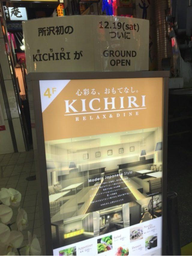 画像: 12月19日オープン!KICHIRI 所沢市