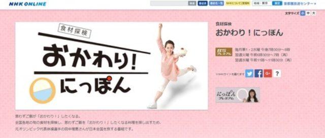 画像: 【テレビ出演】NHK BSプレミアム「どんぶり!にっぽん」